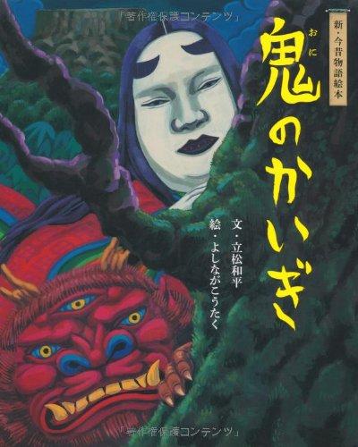 鬼のかいぎ―新・今昔物語絵本