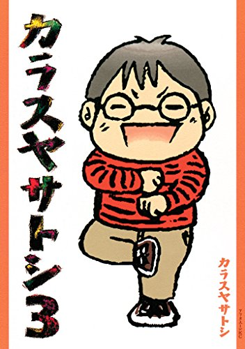 カラスヤサトシ(3)