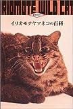 イリオモテヤマネコの百科 (動物百科)