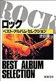 ロック―ベスト・アルバム・セレクション (新潮文庫)