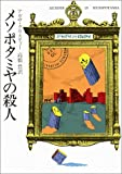 Murder in Mesopotamia [Japanese Edition]