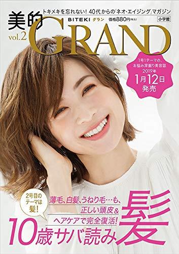 美的 GRAND 2019年 Vol.2 画像 C