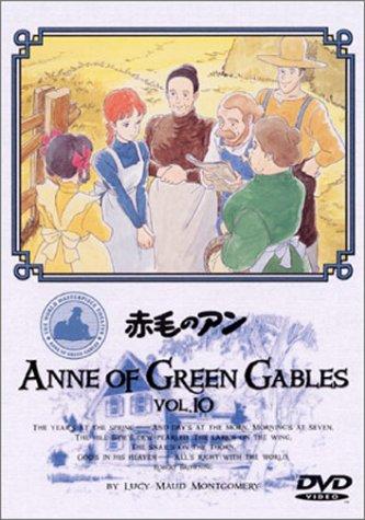 赤毛のアン(10) [DVD]