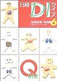 日経DIクイズ 服薬指導・実践篇 6