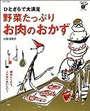 (Series - good food Mook Hyper Rev series) very happy with Sarah - side dish of meat plenty vegetables (2002) ISBN: 4891071613 [Japanese Import]