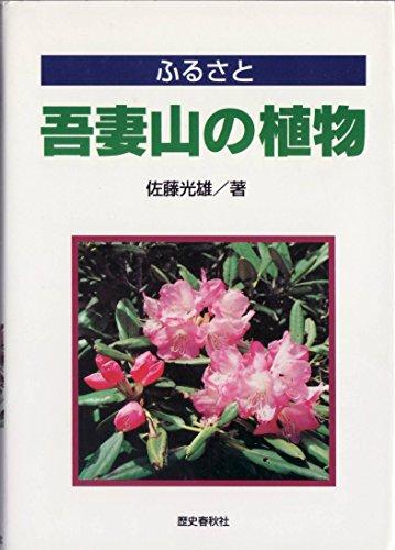ふるさと 吾妻山の植物