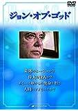ジョン・オブ・ゴッド(DVD) (<DVD>)