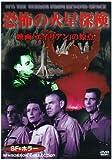 恐怖の火星探検 [DVD]