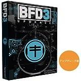 FXpansion BFD3 アップグレード ドラム音源 (FXパンション) 国内正規品 ダウンロード版