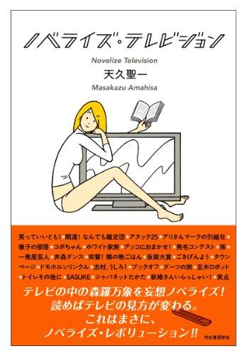 ノベライズ・テレビジョン