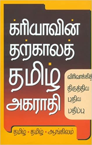 Crea Tamil English Dictionary Crea Tamil English Dictionary 2nd Edition 9788185602912 Amazon Com Books