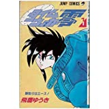 Time Walker example 1 (Jump Comics) (1991) ISBN: 4088711017 [Japanese Import]