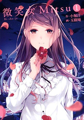 微笑女Mitsu(1) / 玉樹庵の商品画像