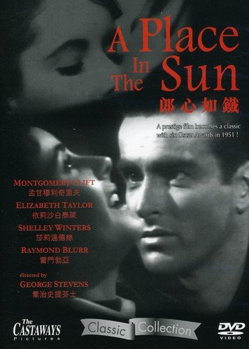 A Place in the Sun (Montgomery Clift A Place In The Sun)