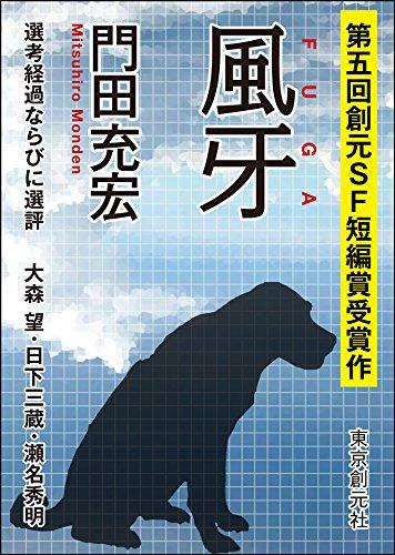 風牙 -Sogen SF Short Story Prize Edition- 創元SF短編賞受賞作