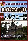 まずはこれだけノルウェー語 (CDブック)