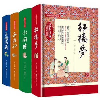 Chinese classical literary classics, four great classical novels, a dream of red mansions, water margin and romance of The Three Kingdoms + journey to the west (suit all 4 copies)(Chinese Edition)