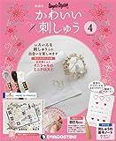 かわいい刺しゅう 4号 [分冊百科] (キット付)