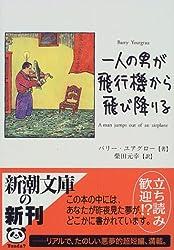 一人の男が飛行機から飛び降りる [Hitori No Otoko Ga Hikōki Kara Tobioriru]