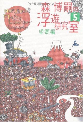 森博嗣の浮遊研究室〈5〉望郷編 (ダ・ヴィンチ・ブックス)