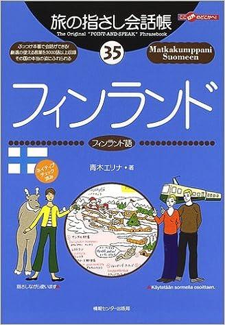旅の指さし会話帳35 フィンランド (旅の指さし会話帳シリーズ)
