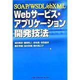 Webサービス・アプリケーション開発技法―SOAP/WSDL/ebXML
