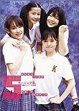 5 モーニング娘。5期メンバー写真集