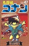 名探偵コナン (47) (少年サンデーコミックス)
