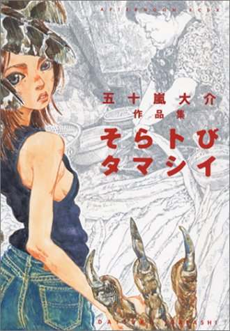 Soratobi Tamashii