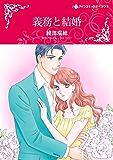 義務と結婚 (ハーレクインコミックス)