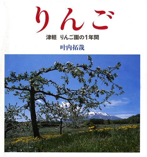 りんご ─津軽 りんご園の1年間 (福音館の科学シリーズ)