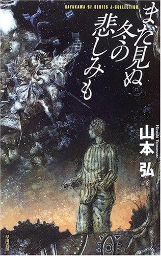 まだ見ぬ冬の悲しみも (ハヤカワSFシリーズ―Jコレクション)