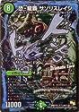 恐・龍覇 サソリスレイジ ドラマチックカード シークレット デュエルマスターズ ガイネクスト×極 dmr16g-3d