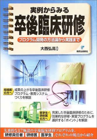 Download To practice from the methodology of program development - post-graduate clinical training to see from the example (2003) ISBN: 4884122488 [Japanese Import] ebook