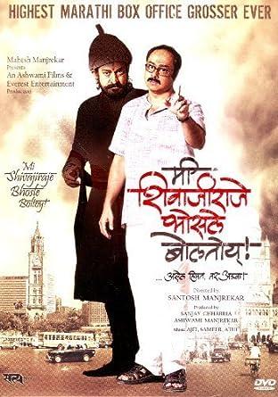 Me Shivajiraje Bhosale Boltoy
