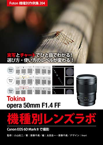 (Tokina opera 50mm F14 FF Lens Lab: Foton Photo collection samples 203 Using Canon EOS 6D Mark II (Japanese Edition))