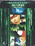 The Animatrix VCD Format / English Audio with Chinese Subtitles