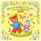 0さいからのえいごシャワー~赤ちゃんとママの聞き流し英語(歌&語りかけ)
