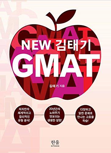 New Kim tae gi GMAT(Korea Edition)