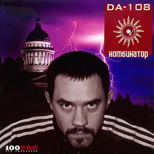 DA-108 - Комбинатор