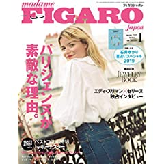 FIGARO japon 最新号 サムネイル