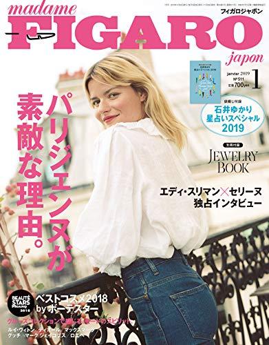 FIGARO japon 最新号 表紙画像