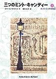 三つのミント・キャンディー―オリヴィエ少年の物語2 (福音館文庫 物語)