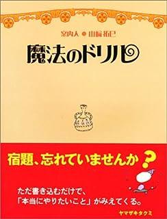 all about me book 自分を発見 夢を叶えるはじめの一歩 蔭山 京子 本