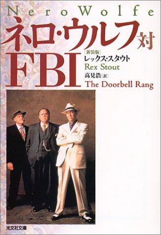 ネロ・ウルフ対FBI (光文社文庫)