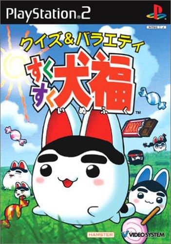 Sukusuku Inufuku [Japan Import]