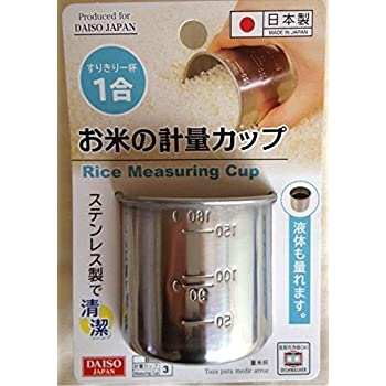 Amazon.com: Japanese Rice Measuring Cup(180cc = 1 Gou Cup