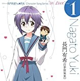 Yuki Nagato (CV: Minori Chihara) - The Disappearance Of Nagato Yuki-Chan (Anime) Character Song Vol.1 [Japan CD] LACM-14351 By Minori Chihara (0001-01-01)