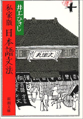 私家版 日本語文法 (新潮文庫)