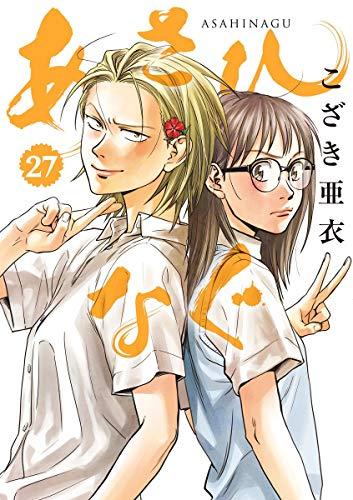 あさひなぐ 27 (27) (ビッグコミックス)